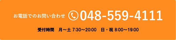 電話でのお問い合わせ 048-559-4111