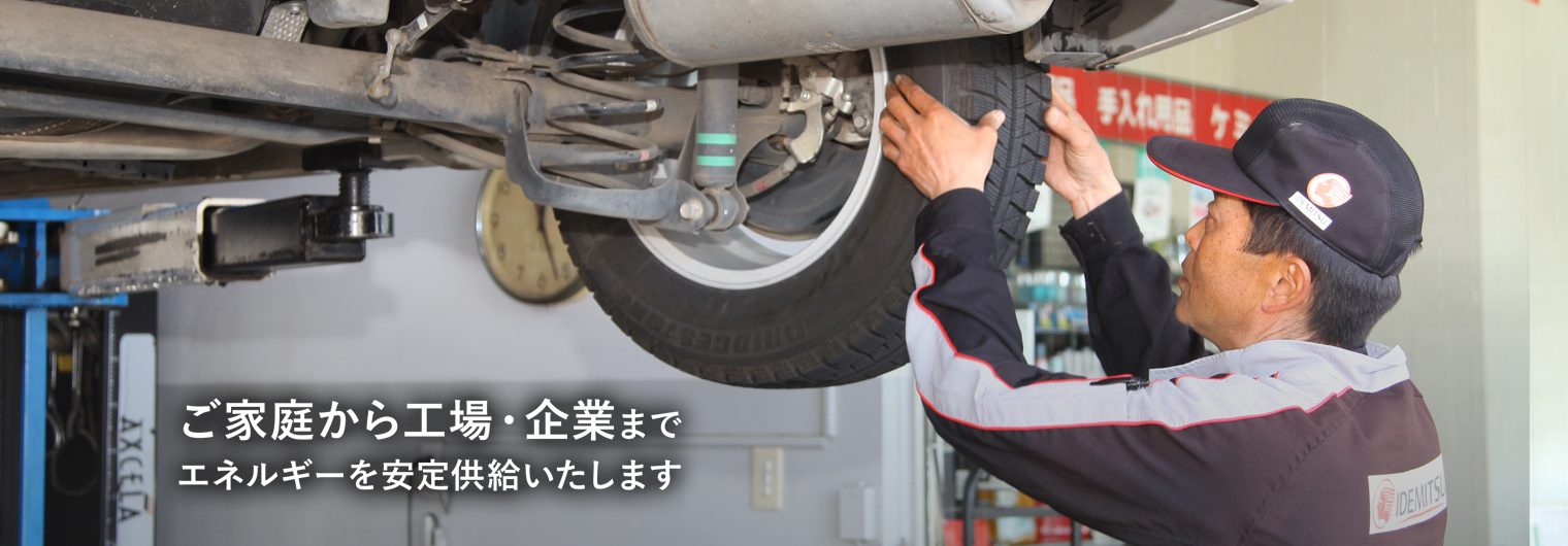 キムラ石油はご家庭から工場・企業までエネルギーを安全供給いたします